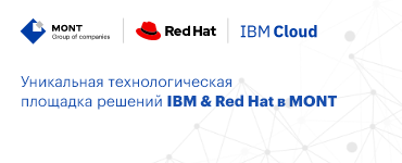 Центр Компетенций IBM & Red Hat at MONT