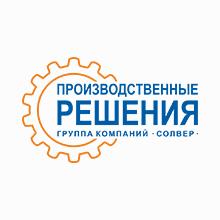 ООО Производственные решения (Группа компаний СОЛВЕР)